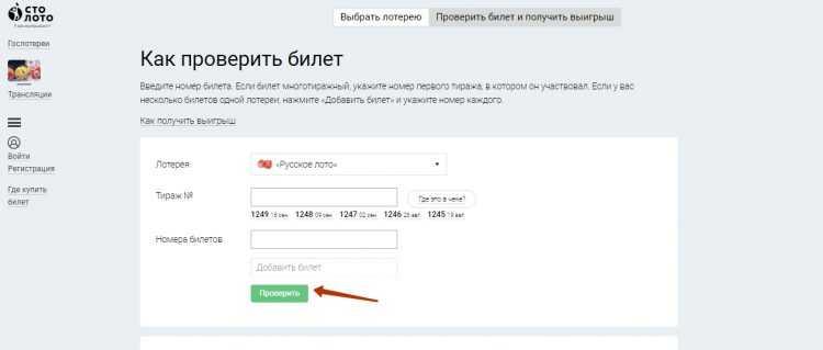 A Stoloto online vásárol jegyet regisztráció nélkül