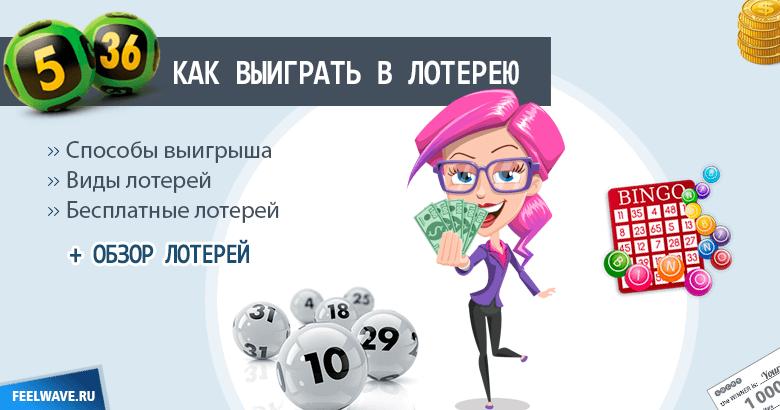 Que loteria estrangeira você pode realmente ganhar?: topo - 5 | kopiraitery.ru