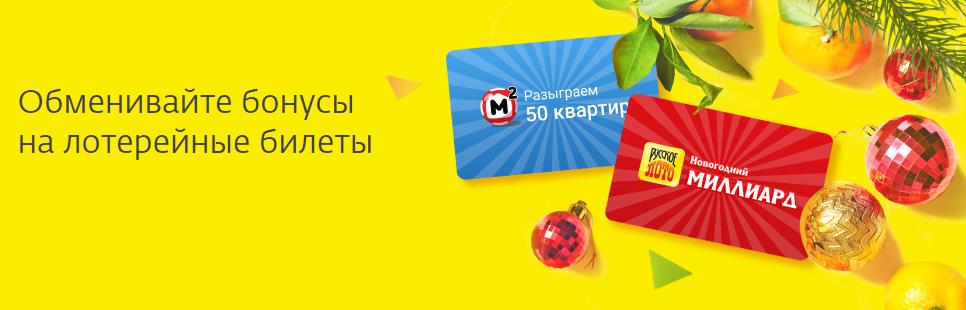 Venäläisiä loto-lippuja ostaa verkkohinnasta