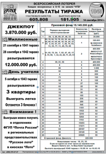 ตรวจสอบตั๋ว Russian Lotto | ผล 1343 การไหลเวียน