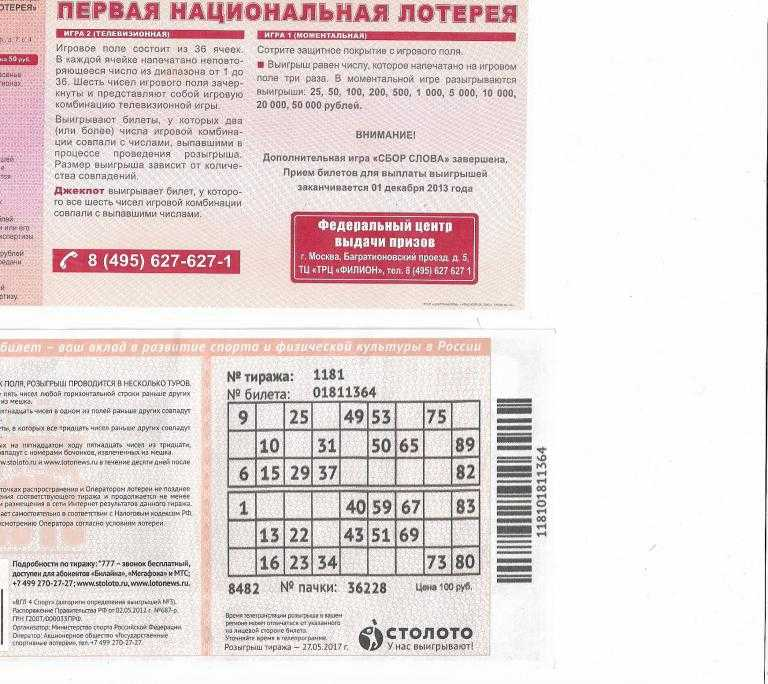 Russian lotto - all-Russian official lottery | stop cheating